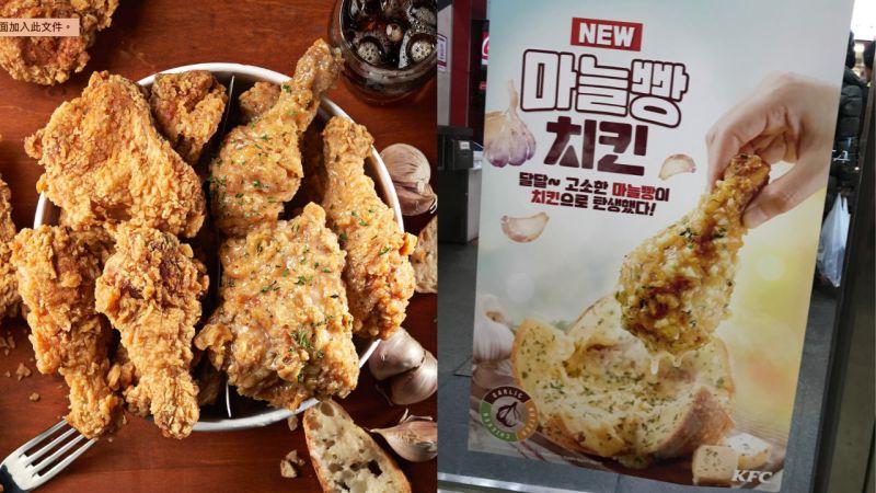 韓國肯德基炸雞推出新口味!大蒜麵包與炸雞的結合?