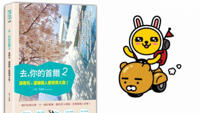 想知道更多韓國好去處嗎?現在KSD韓星網送出《去,你的首爾2:這樣玩,連韓國人都覺得大發!》