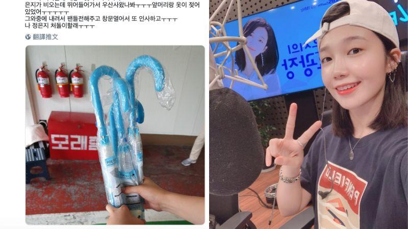 人美心也暖!看到粉絲們在停車場躲雨,Apink鄭恩地下班後還去買了雨傘給粉絲們!