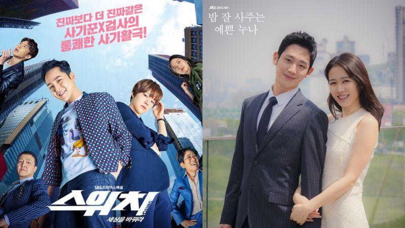 今春哪些韓劇在海外人氣最高?《經常請吃飯的漂亮姐姐》、《Switch-改變世界》稱霸中、日