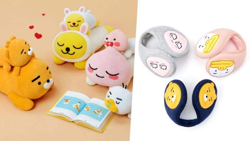 Kakao Friends又出萌物! Baby Pillow和保暖耳套都讓人眼睛冒星星啊~