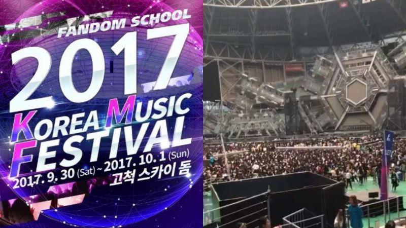 【速報】Korea Music Festival發生事故停止演出! 熬夜排隊+延遲入場,粉絲很火大