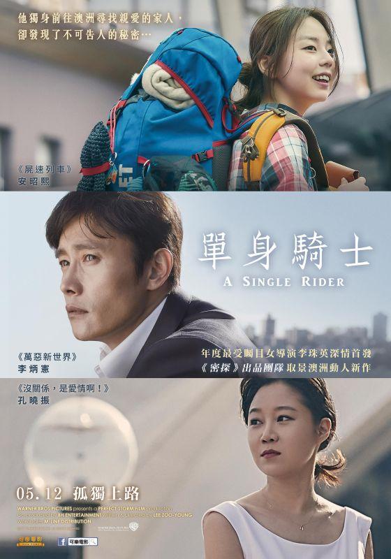 李秉憲、孔曉振與安昭熙主演《單身騎士》      5月12日在台上映