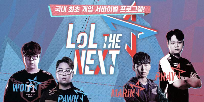 「萬物皆可選秀」!韓電競選秀節目《LoL THE NEXT》8月2日開播
