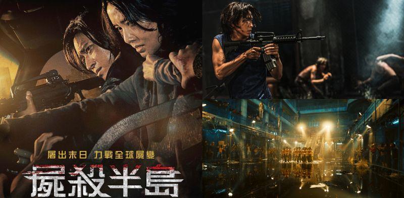 《屍殺半島》將於7月15日港韓同步上映!戲票將於7月1日正式預售
