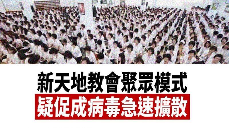 韓國邪教「新天地」教會聚眾模式,疑促成病毒急速擴散確診累計超過600名