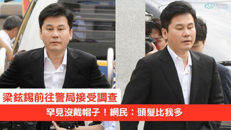 梁鉉錫前往警局接受調查,罕見沒戴帽子!網民:頭髮比我多