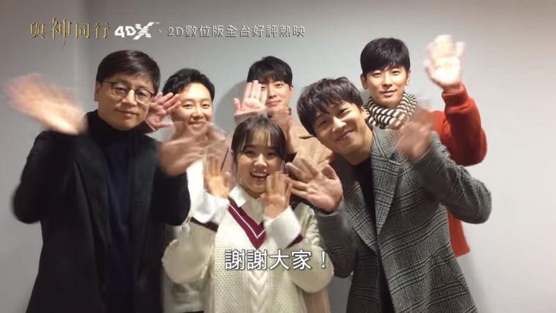 電影《與神同行》票房破億!主演員群聚錄製影像感謝台灣粉絲熱烈支持~!