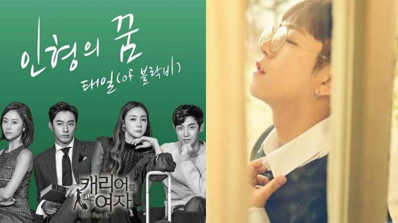 Block B Taeil为《拖旅行箱的女人》唱OST《人偶的梦》
