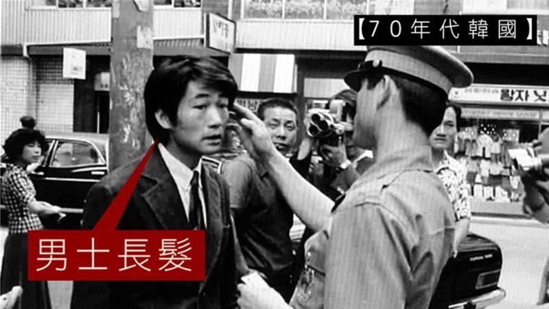【韓國軍政時代】警察濫權,當街隨意檢查市民服裝,剝奪自由