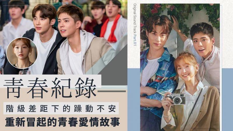 【熱播韓劇《青春紀錄》— 反抗命運的青春愛情故事】