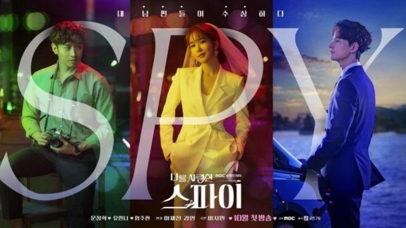 文晸赫、劉寅娜、林周煥主演《愛我的間諜》海報公開!我的丈夫們都很奇怪...期待這部浪漫愛情喜劇!