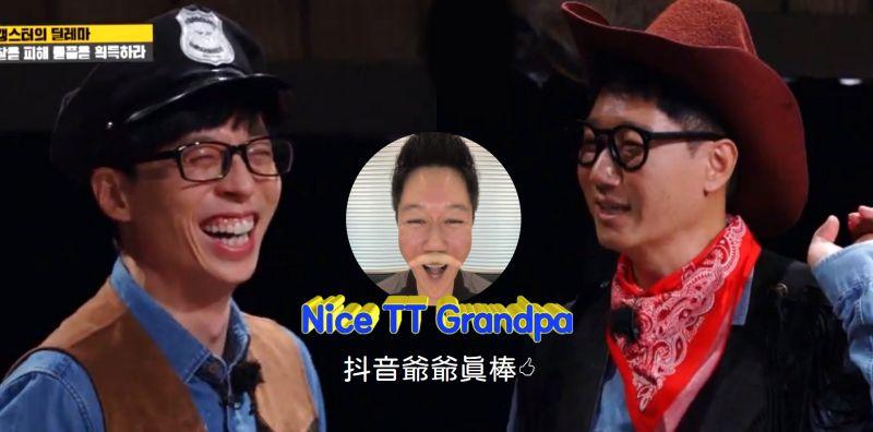 池锡辰被刘在锡提早叫老喊「抖音爷爷」XD 人家可是观看破千万的创作者呢!