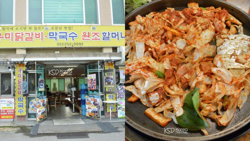 極推首爾周邊一日遊:春川必食辣炒雞扒,《無限挑戰》也來過!