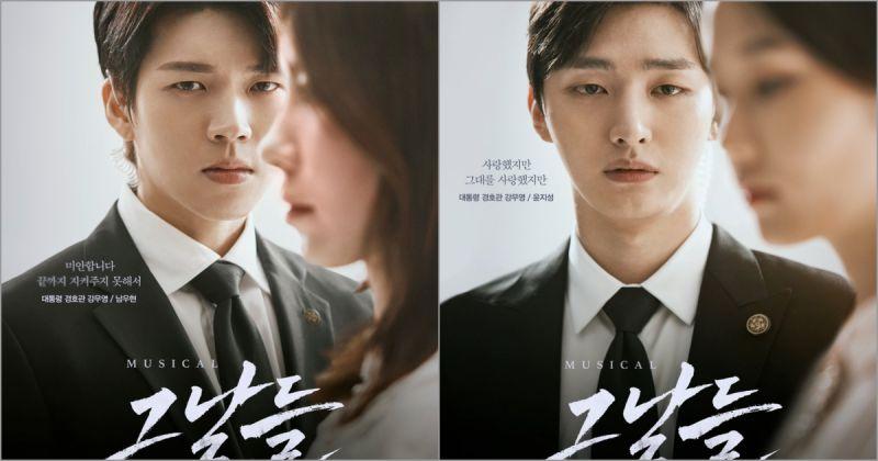 南优铉、尹智圣共同参演音乐剧《那些日子》 访谈影片抢先看!