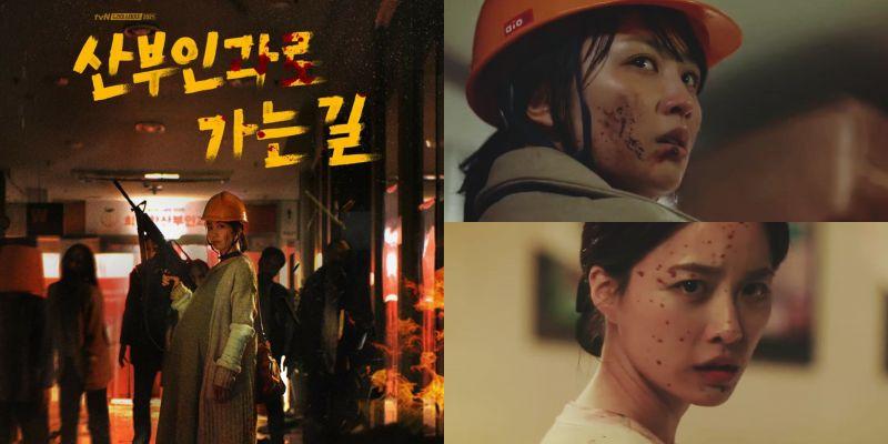 對抗喪屍新一代超強孕婦誕生,tvN獨幕劇《走向婦產科之路》今晚播出!