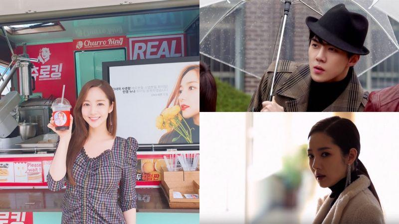 《明星來解謎》繼劉在錫&李昇基後…EXO世勳也往《她的私生活》片場 為朴敏英送去應援咖啡車!