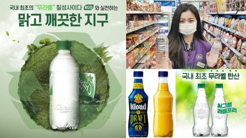 水瓶上的彩色标签不见了!韩国Label Free减塑风潮正劲:食品企业争相去标签化&开发可回收容器