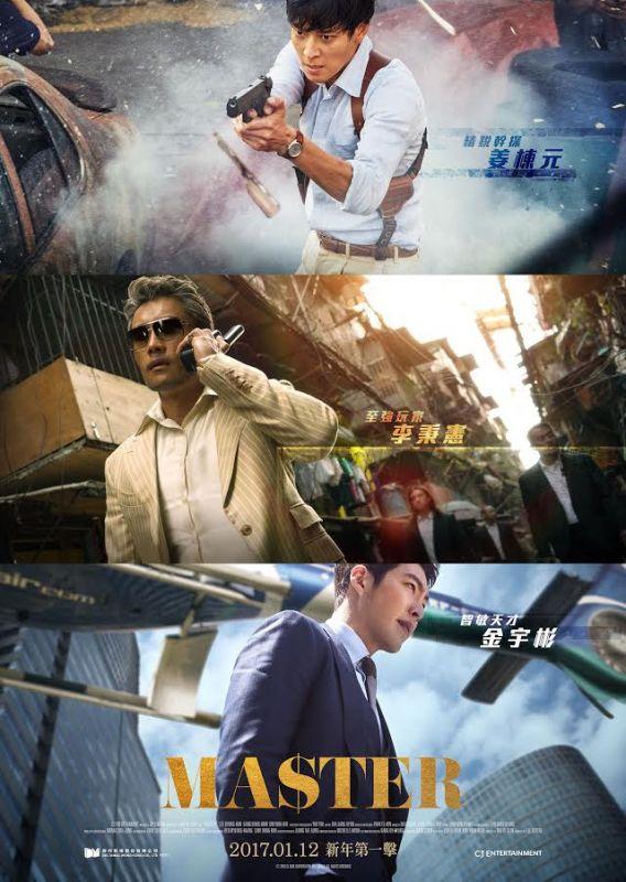 3代男神主演电影——《MASTER》将於下年1月12日香港上映