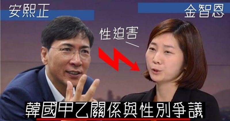 韓國甲乙關係與「#MeToo 性別爭議」,他們仍舊存在這樣的【兩性問題】!