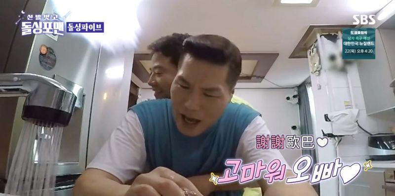 《恢單4Men》徐章焄幫金俊昊打掃受擁抱:「謝謝歐巴」,並透露沒加入陣容原因