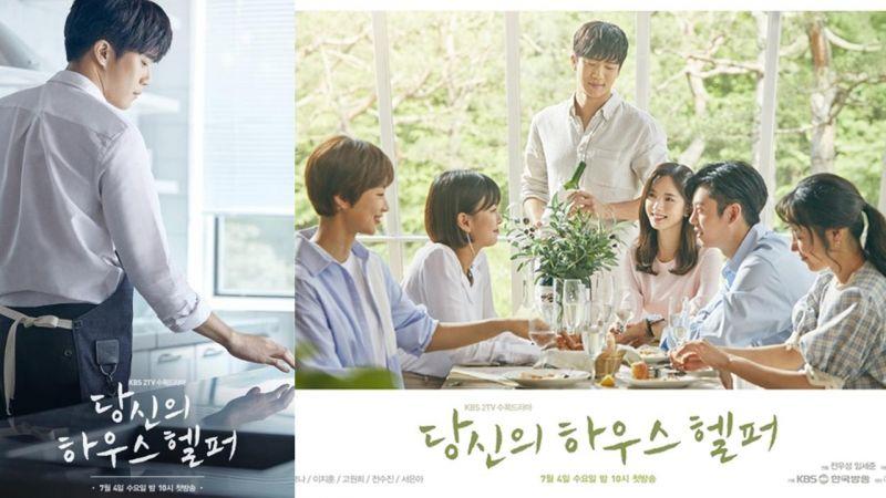 七月初即將吹起「療癒風」KBS新劇《你的管家》河錫辰撫慰你的心~!