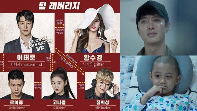 喜欢动作片的人千万不能错过的全新韩剧《Leverage:诈骗操作团》