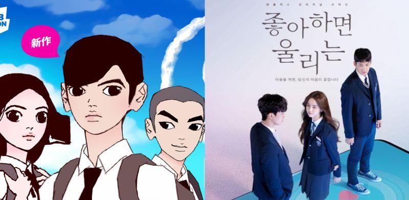 在等韩剧《喜欢的话请响铃》第二季推出吗?在等的时先重温一下漫画!