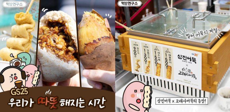 韩国的冬天吃什么?来尝尝韩国便利店的冬天三宝:烤地瓜、鱼糕汤、蒸包!