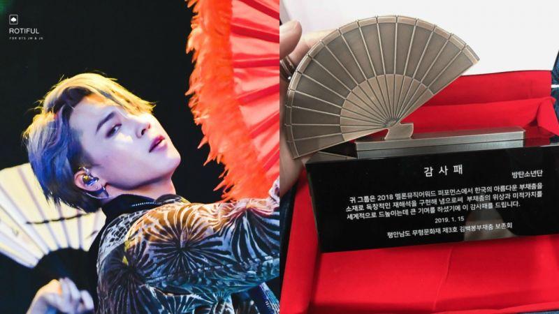 BTS防彈少年團JIMIN憑藉傳奇級的扇子舞表演,獲得扇子舞保存會頒發的感謝牌!