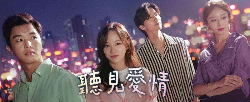 【KSDx緯來戲劇台】將播出《聽見愛情》,現在看劇更有機會得到餐券!