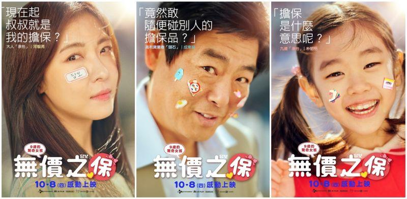 《无价之保》称霸韩国中秋票房:「给寒冬的戏院带来暖流」