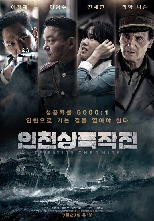 《仁川登陸作戰》公開主海報 灰暗系激發緊張感
