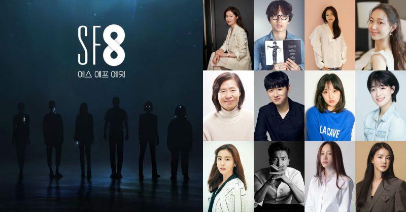 MBC「SF8」系列科幻短剧:八部卡司全选角完毕!