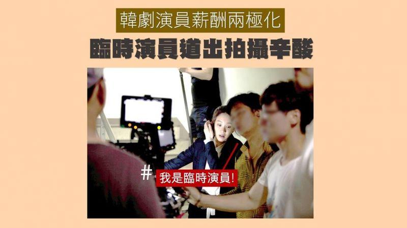 「低薪」与「无理遣散」:韩剧主流以外【临时演员】的辛酸难以想像~