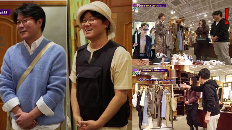 《麻浦帥小子》突如其來改造羅PD!看到宋旻浩、P.O、韓惠妍挑選的衣服,羅PD:「現在真的很緊張!」