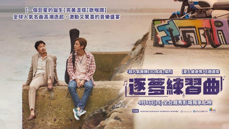 赠票:EXO灿烈主演《逐梦练习曲》台湾场