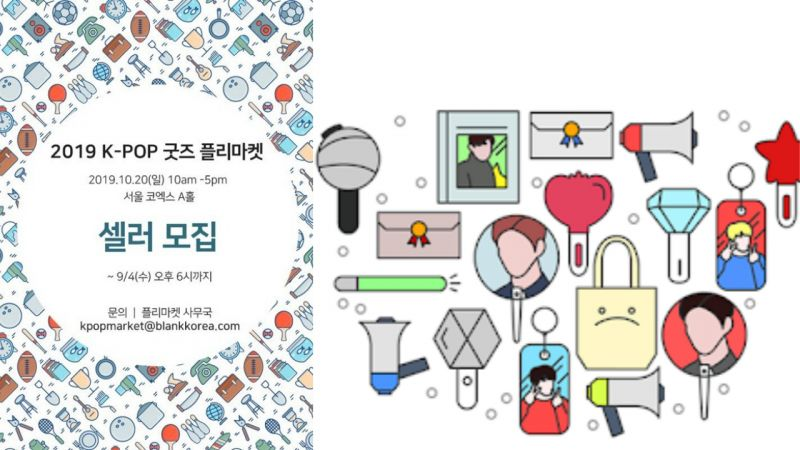 KPOP周邊跳蚤市場,將在下月20日舉行!韓網友戲稱:「這是KPOP脫飯粉絲大型派對?」