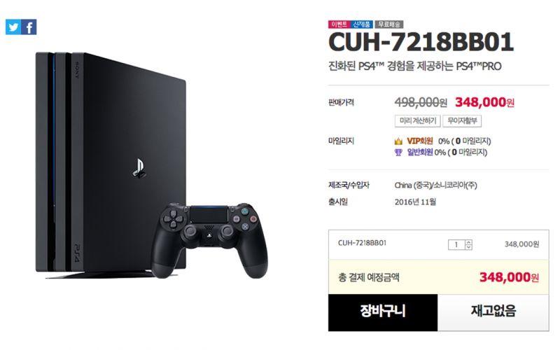 什麼?!在韓國買PS4可以以7000台幣就買得到?