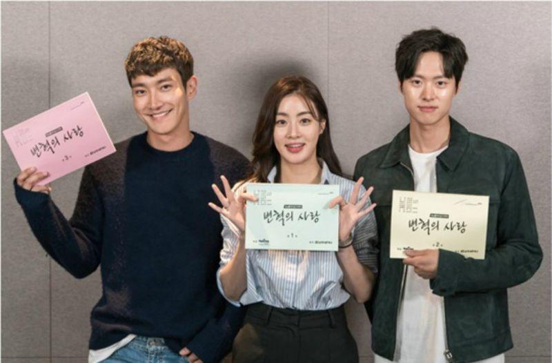 崔始源、姜素拉、孔明主演tvN新剧《卞赫的爱情》读剧本现场公开