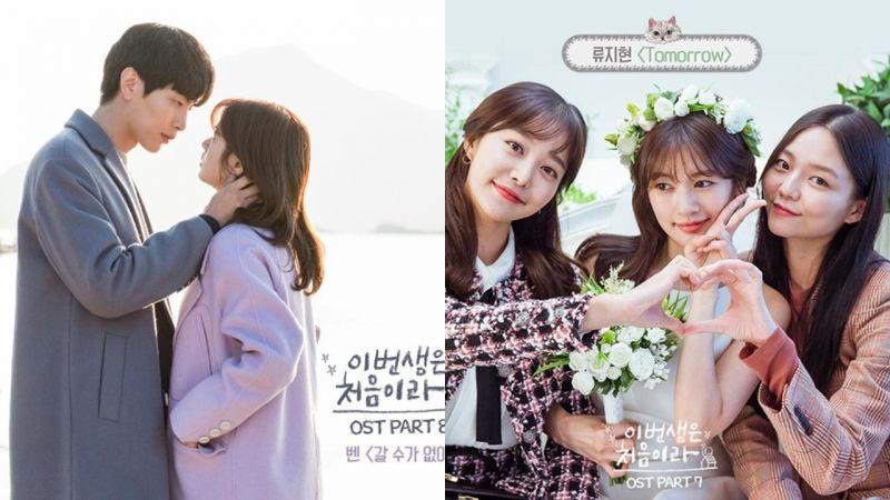 舍不得还是要舍得~!tvN热门韩剧《今生是第一次》今晚结局「四大看点」总整理!