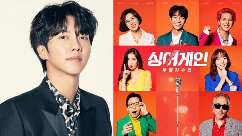 歌手的二次機會!新綜藝《Sing Again》公開主海報,李昇基主持&評審團名單超強大!