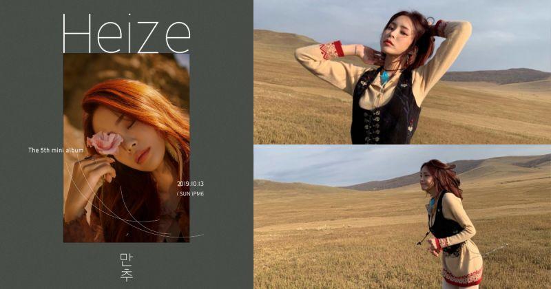 时隔一年七个月 Heize 终於要推出全新迷你专辑!