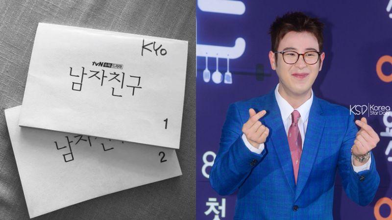 宋慧喬SNS分享新作《男朋友》劇本認證照!Block B成員P.O將飾演朴寶劍弟弟