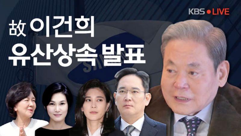 韩国历史上最高!三星李健熙遗产税高达12兆,向社会捐赠6成遗产