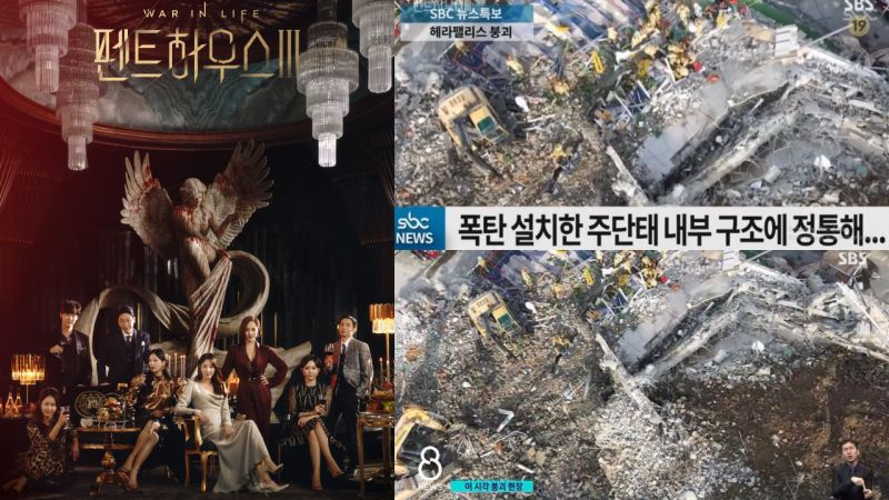 《The Penthouse 3》赫拉大楼倒塌的画面竟是用真实事故现场影片!观众批评声音不断,制作组紧急道歉