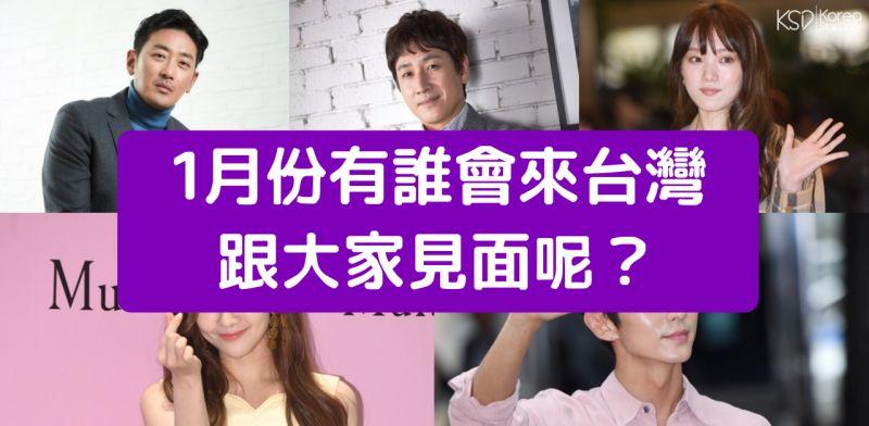 【不定時更新!】1月份有誰會來台灣跟大家見面呢?