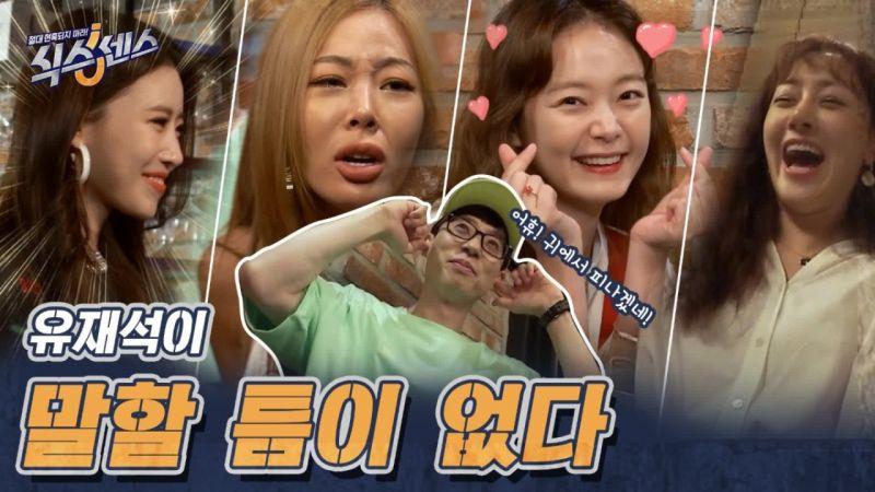 tvN新綜藝《第六感》預告公開!當劉在錫遇到全昭旻、吳娜拉、Jessi和美珠...他在一旁摀著耳朵 XD