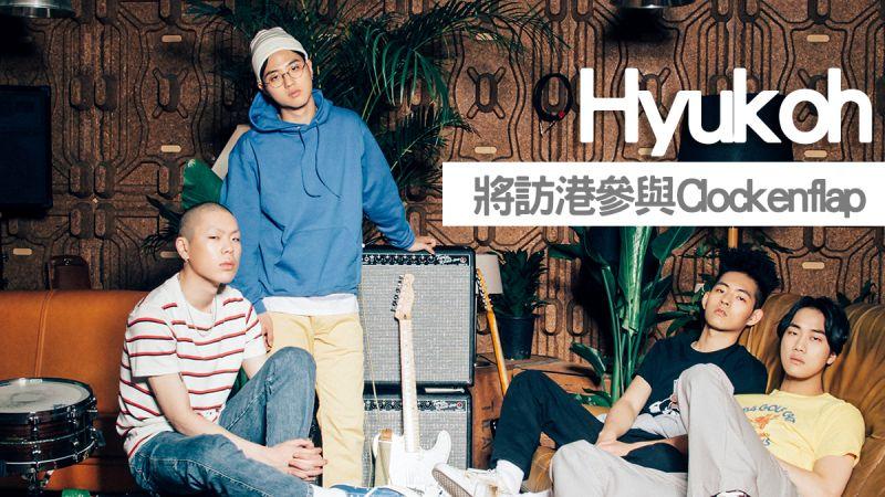 「準備好了嗎?」Hyukoh將訪港參與Clockenflap