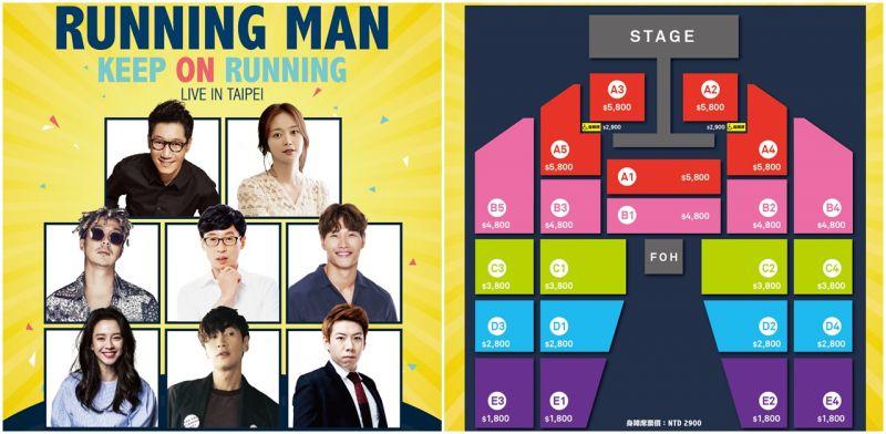 [有片]RUNNING MAN将於10月来台奔跑    全新成员组合带来全新舞台